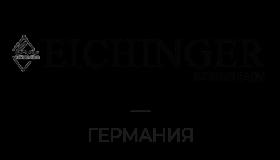 Фабрика Eichinger Зимние сады